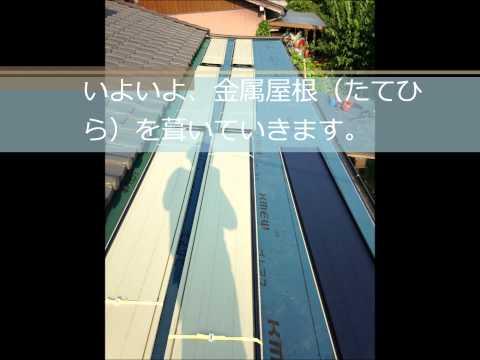 三重県津市T様・金属屋根(たてひら)屋根葺き替え工事|雨漏り修理専門 情熱リノベーション(株)
