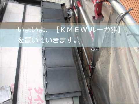 三重県津市H様・KMEW(ルーガ雅)屋根葺き替え工事|雨漏り修理専門 情熱リノベーション(株)
