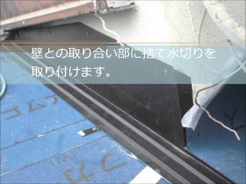 三重県松阪市K様・デクラ屋根システム(ミラノ)屋根カバー工法|雨漏り修理専門 情熱リノベーション(株)