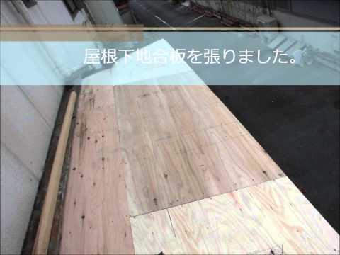 三重県松阪市Y様・デクラ屋根システム(ミラノ)屋根葺き替え工事|雨漏り修理専門 情熱リノベーション(株)