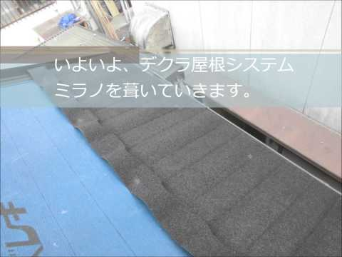 三重県津市Y様・デクラ屋根システム(ミラノ)屋根葺き替え工事|雨漏り修理専門 情熱リノベーション(株)
