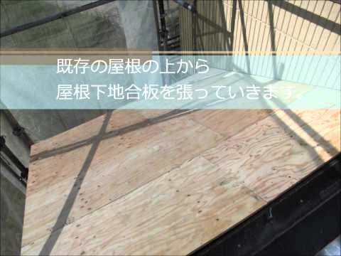 三重県津市N様・デクラ屋根システム(コロナ)屋根カバー工法|雨漏り修理専門 情熱リノベーション(株)