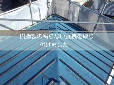 三重県津市Y様・KMEW(ルーガ雅)屋根葺き替え工事|雨漏り修理専門 情熱リノベーション(株)