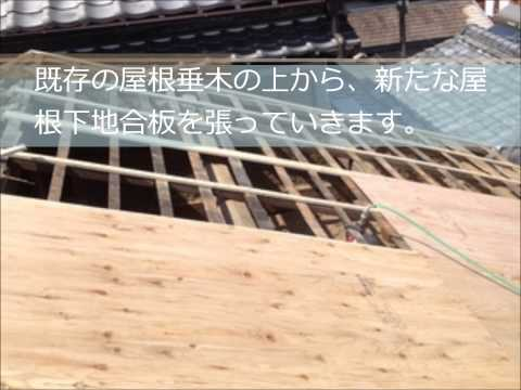 三重県鳥羽市N様・デクラ屋根システム(ミラノ)屋根葺き替え工事|雨漏り修理専門 情熱リノベーション(株)