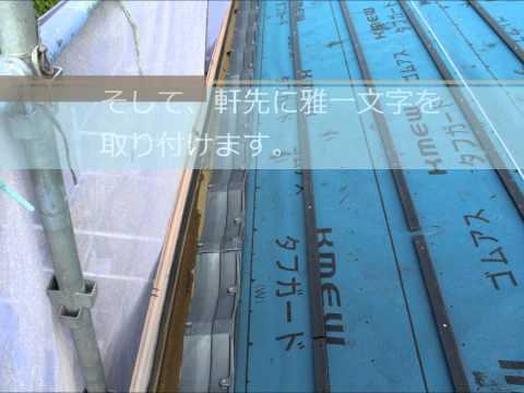 三重県津市M様・KMEW(ルーガ雅)屋根葺き替え工事|雨漏り修理専門 情熱リノベーション(株)