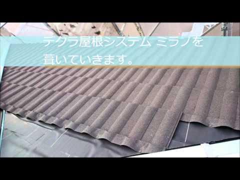 三重県津市A様・デクラ屋根システム(ミラノ)屋根カバー工法|雨漏り修理専門 情熱リノベーション(株)