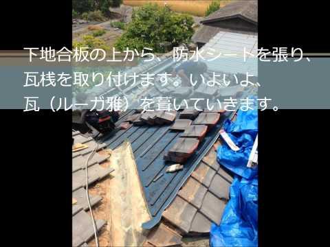 三重県松阪市中林町S様・三州瓦(鶴弥)屋根葺き替え工事|雨漏り修理専門 情熱リノベーション(株)