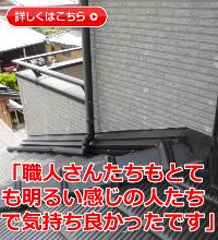 三重県伊勢市中須町N様防水工事-お客様の声画像
