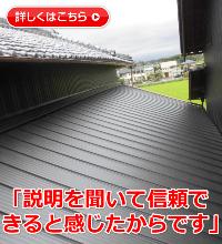 三重県津市河芸町 N様 屋根葺き替え工事【金属屋根・たてひら】-お客様の声画像
