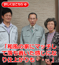 三重県津市高茶屋 O様 外壁カバー工法【KMEW・光セラくしびき柄】-お客様の声画像