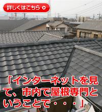 三重県津市新町 K様 屋根葺き替え工事【KMEW・ルーガ雅】-お客様の声画像