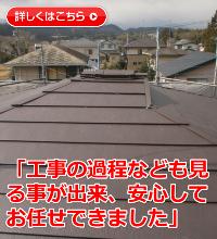 三重県津市稲場町 Y様 屋根カバー工法【アイジー工業・ガルテクトF】-お客様の声画像