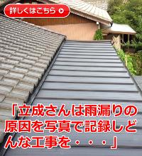 三重県津市久居牧町 T様 屋根葺き替え工事【金属屋根・たてひら】-お客様の声画像