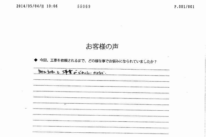 三重県伊賀市 I様-お客様の声画像1