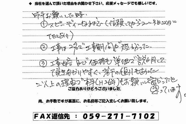 三重県鈴鹿市北長太町 M様-お客様の声画像2