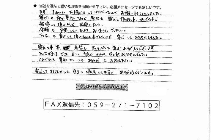 三重県伊賀市 I様-お客様の声画像2