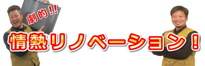jyounetsu