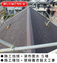 『屋根葺き替え工事・コロニアルクアッド KMEW』三重県津市垂水 S様邸施工事例画像