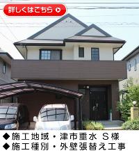 『外壁張替え工事・アンティークウッド・和ボーダー KMEW』三重県津市垂水 S様邸施工事例画像
