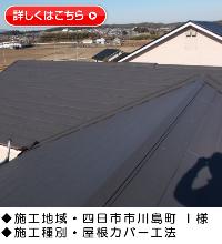 『屋根カバー工法・ガルテクト アイジー工業』三重県四日市市川島町 H様邸施工事例画像