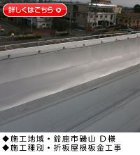 『折板屋根雨押え板金工事』三重県鈴鹿市磯山 D様邸施工事例画像