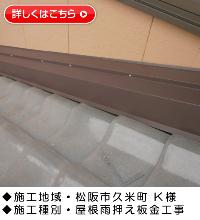 『屋根雨押え板金工事・ポリカ屋根交換工事』三重県松阪市久米町 K様邸施工事例画像