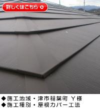 『屋根カバー工法・ガルテクトF アイジー工業』三重県津市稲葉町 Y様邸施工事例画像