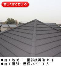 『屋根カバー工法・コロナ デクラ屋根システム』三重県三重郡菰野町 K様邸施工事例画像