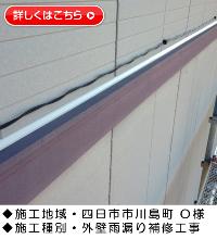 『外壁雨漏り補修工事』三重県四日市市川島町 O様邸施工事例画像