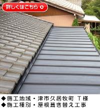『屋根葺き替え工事・金属屋根たてひら』三重県津市久居牧町 T様邸施工事例画像