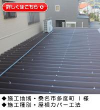 『屋根カバー工法・折半屋根』三重県桑名市多度町 I様邸施工事例画像