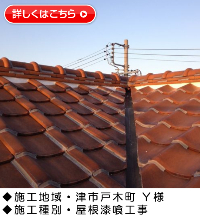 『屋根漆喰工事(鬼瓦・三日月)』三重県津市戸木町 Y様邸施工事例画像