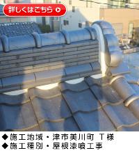 『屋根漆喰工事(鬼瓦・三日月)』三重県津市美川町 T様邸施工事例画像