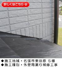 『外壁雨漏り補修工事』三重県名張市東田原 S様邸施工事例画像