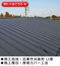 『屋根カバー工法・金属屋根たてひら』三重県志摩市浜島町 U様邸施工事例画像