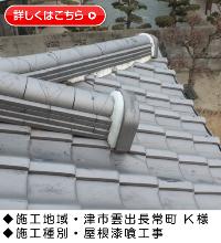 『屋根漆喰工事(鬼瓦)』三重県津市雲出長常町 K様邸施工事例画像
