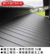 『屋根葺き替え工事・金属屋根たてひら』三重県津市河芸町 N様邸施工事例画像