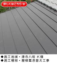 『屋根葺き替え工事・ガルテクト アイジー工業』三重県津市八町 K様邸施工事例画像