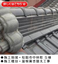 『屋根葺き替え工事・J型瓦 鶴弥』三重県松阪市中林町 S様邸施工事例画像