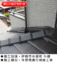 『外壁雨漏り補修工事』三重県伊勢市中須町 N様邸施工事例画像