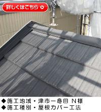 『屋根カバー工法・ミラノ デクラ屋根システム』三重県津市一身田 N様邸施工事例画像