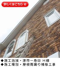 『屋根雨漏り補修工事』三重県津市一身田 H様邸施工事例画像