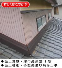 『外壁雨漏り補修工事』三重県津市高茶屋 T様邸施工事例画像