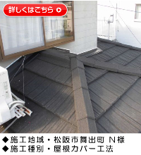 『屋根カバー工法・コロナ デクラ屋根システム』三重県松阪市舞出町 N様邸施工事例画像