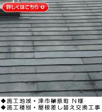 『カラーベスト屋根差し替え交換工事』三重県津市榊原町 N様邸施工事例画像