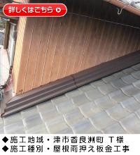 『屋根雨押え板金取付け工事』三重県津市香良洲町 T様邸施工事例画像