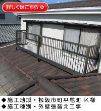 『外壁張替え工事・グランシー KMEW』三重県松阪市町平尾町 K様邸施工事例画像