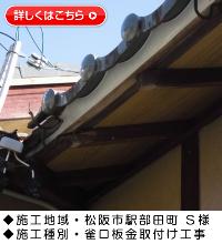 『雀口板金取付け工事』三重県松阪市駅部田町 S様邸施工事例画像