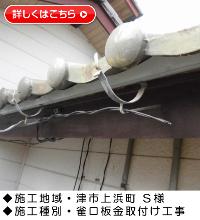 『雀口板金取り付け工事』三重県津市上浜町 S様邸施工事例画像
