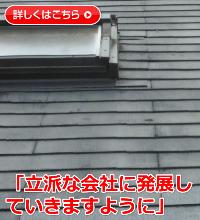 三重県津市榊原町 N様 屋根部分改修工事-お客様の声画像